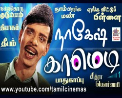 Nagesh Comedy