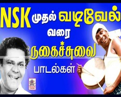 Tamil Comedy Songs