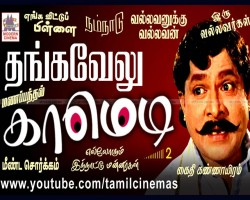 ThangaVelu Comedy Collection