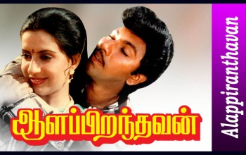 Aalapiranthavan Movie