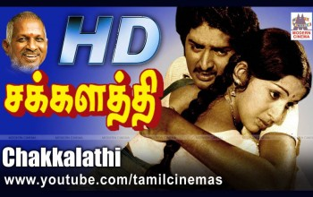 Chakkalathi Movie