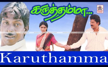 karuthamma movie
