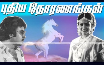 Puthiya Thoranangal Movie