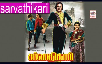 Sarvathikari Full Movie