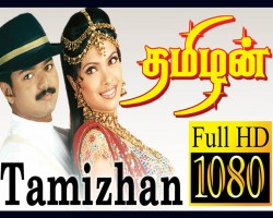 Tamilan Movie