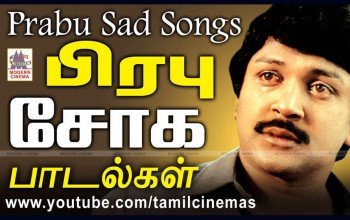 Prabhu Sad Songs