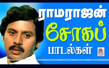 Ramarajan Sad Songs