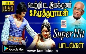 Superhit SP Muthuraman Songs