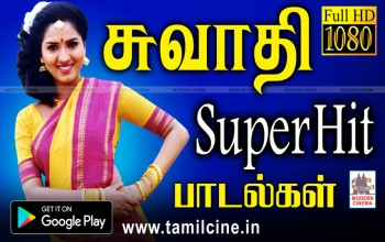 Swathi Super Hit Songs