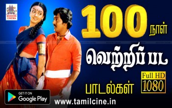 100 Days Songs