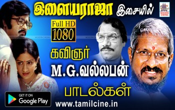 HITS Ilaiyaraja MG Vallaban Songs