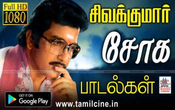 Sivakumar Sad Songs