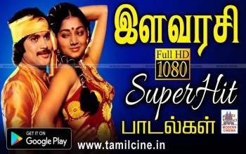 Ilavarasi  Superhit Songs