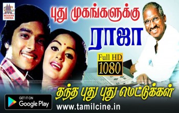 Ilaiyaraja Tamil Hit Songs
