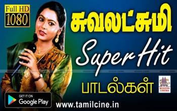 Suvalakshmi Super Hit Songs