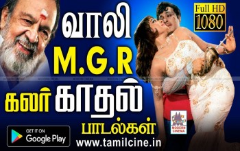 MGR Vaali Colour Love Songs