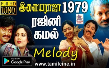 Ilaiyaraja Super Hit Songs