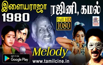 Ilaiyaraja Songs