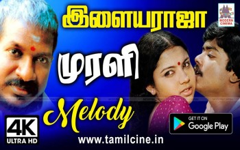 Ilayaraja Murali Melody Songs