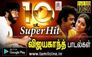 Vijayakanth 10Best Film Songs