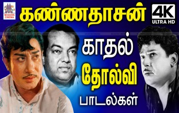 Kannadasan Love Failure Songs