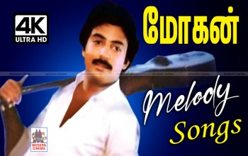 Mohan Melody Songs