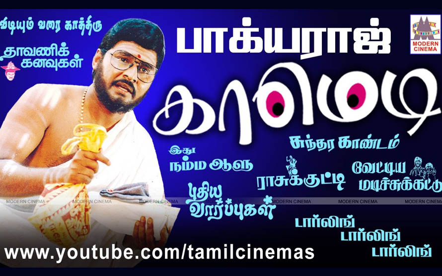 Bhagyaraj Comedy Collection