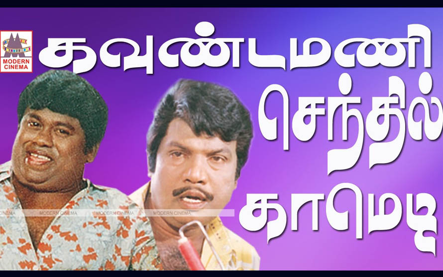 Goundamani Senthil Comedy Collection