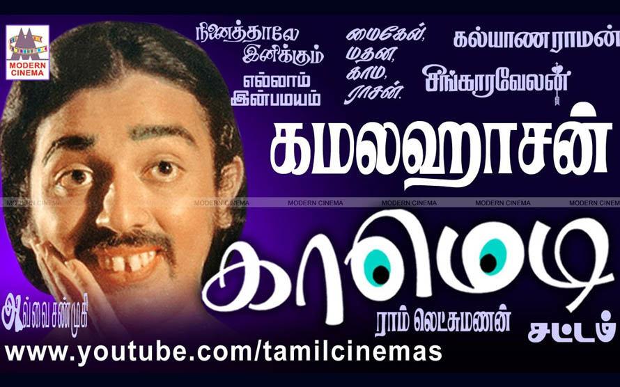 Kamal Comedy Collection