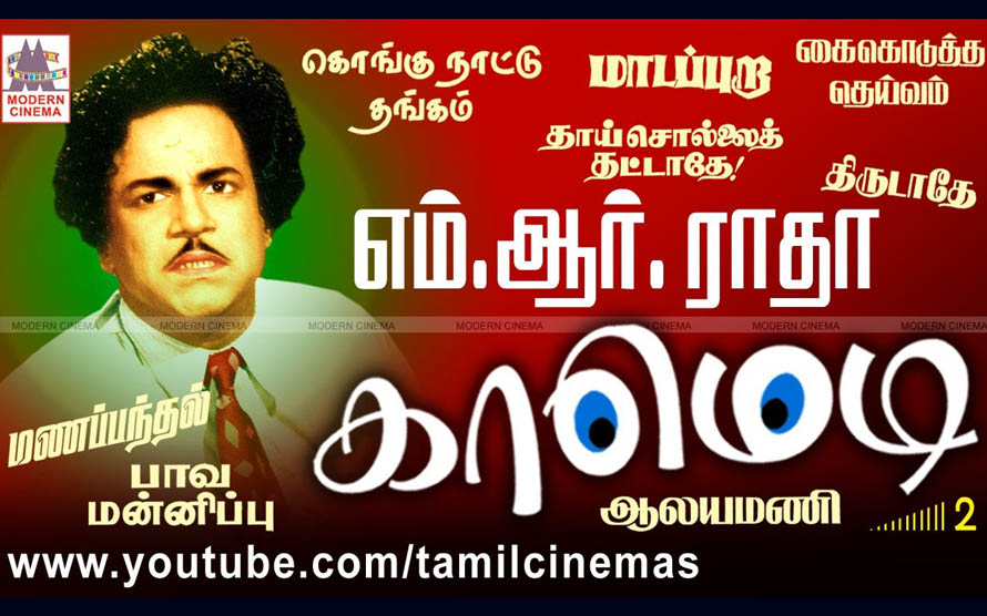 M R Radha Comedy Collection