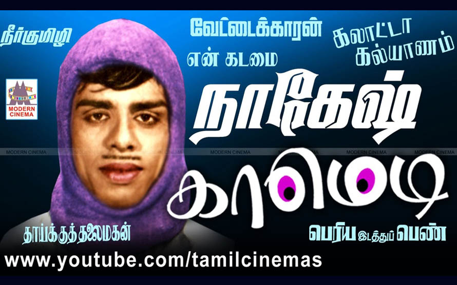 Nagesh Comedy Collection