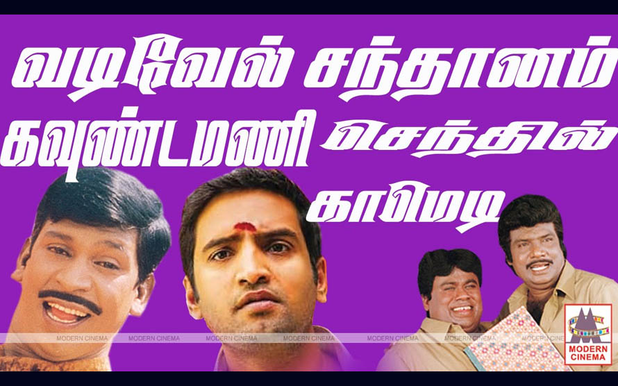 Goundamani Senthil Vadivel Santhanam Comedy Collection