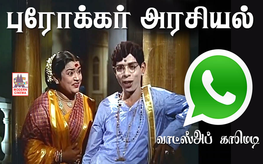 Broker Arasiyal - Nagesh Comedy