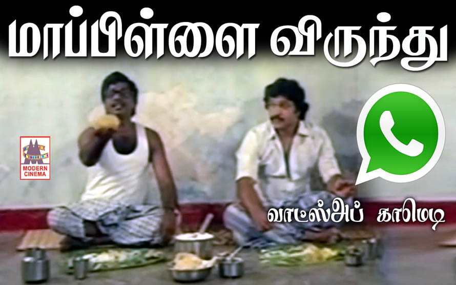 Mappillai Virunthu Comedy