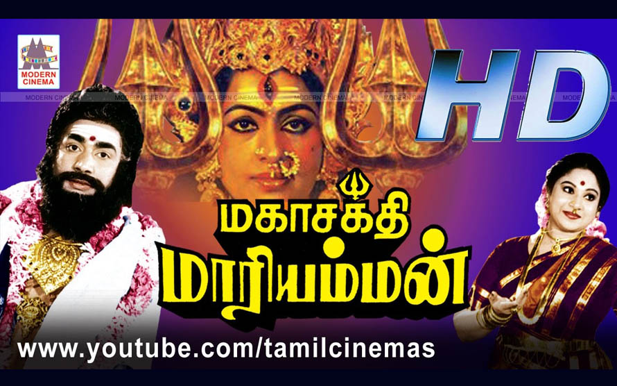 Mahasakthi Mariamman Movie