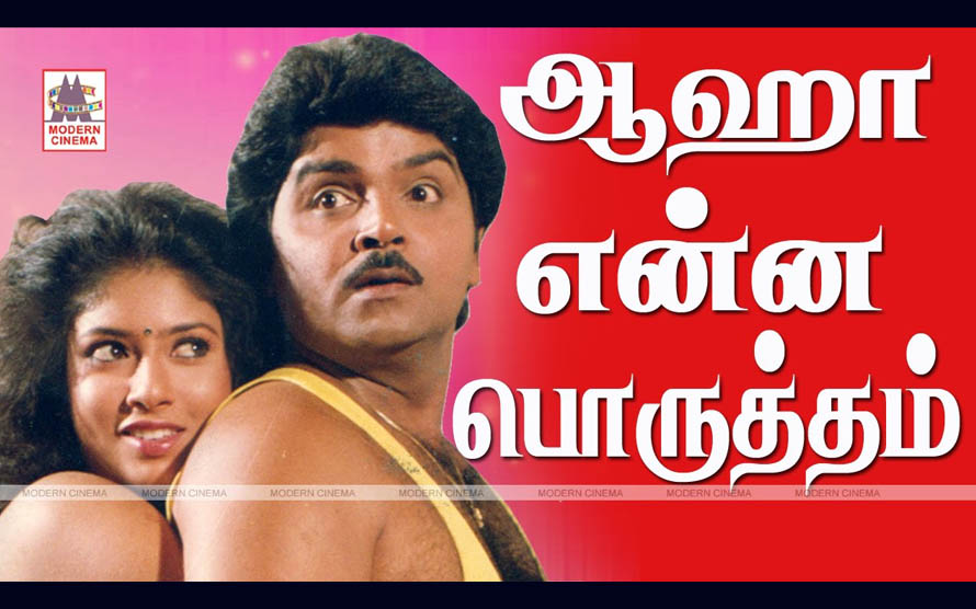 Aaha Enna Porutham Movie