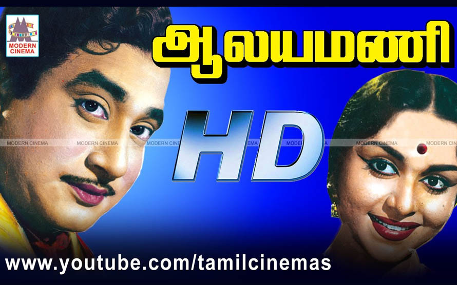 Alayamani Movie