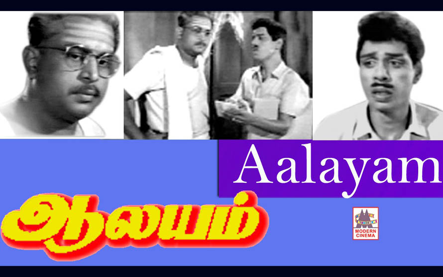 Aalayam Movie