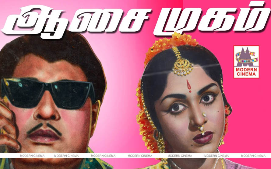 Aasai Mugam Full Movie