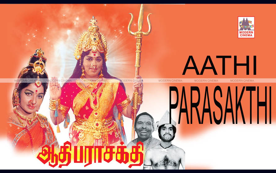 Aathi Parasakthi Movie