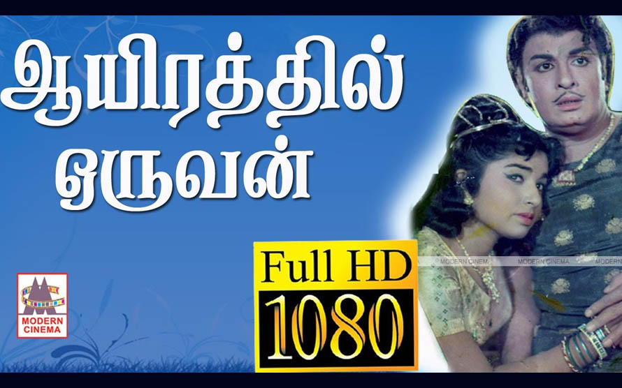 Ayirathil Oruvan Full Movie