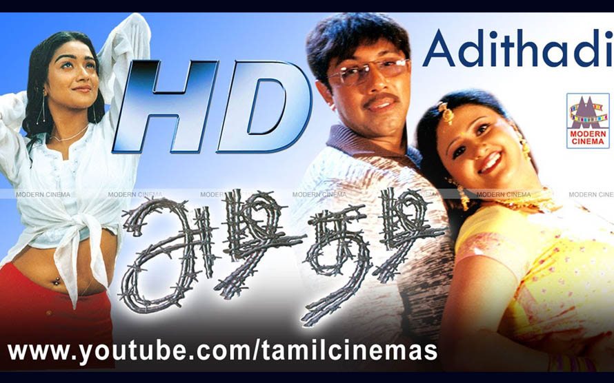 Adithadi Movie