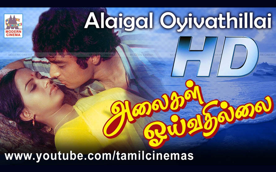 Alaigal Oivathillai Movie