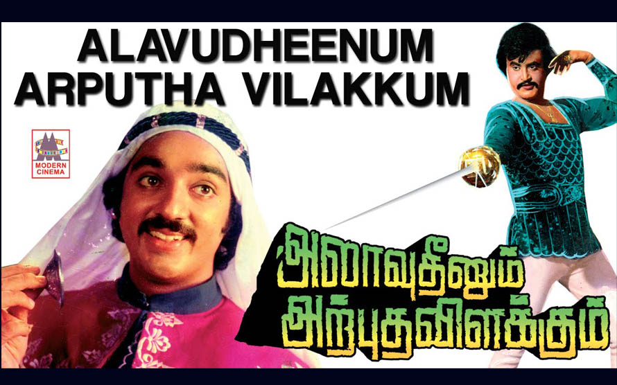 alavudinum arputha vilakkum movie