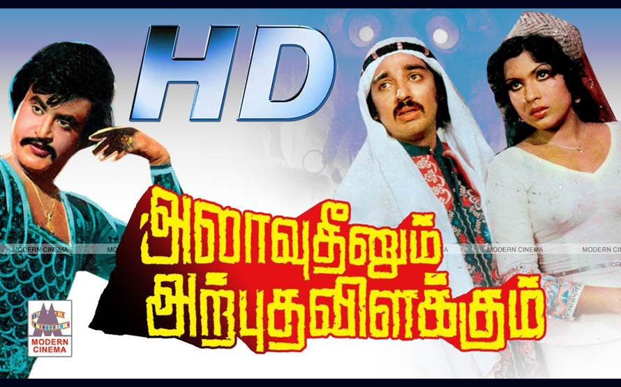 Alaudinum Arputha Vilakkum Movie