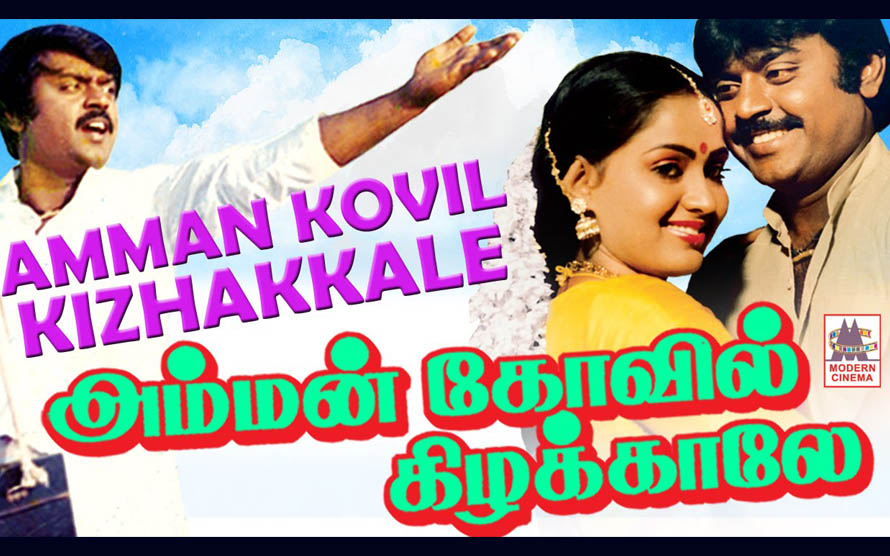 amman kovil kizhakale movie
