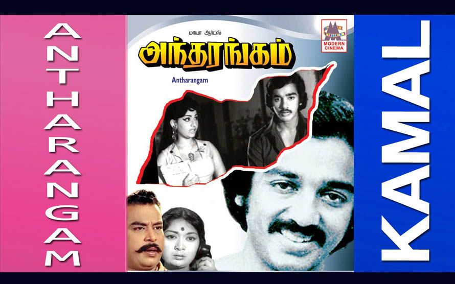 Antharangam Movie