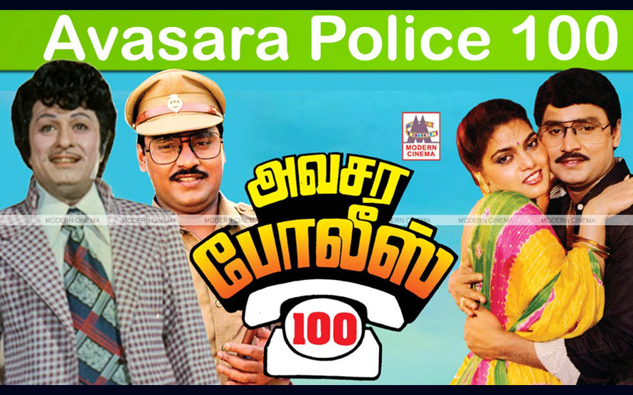 Avasara Police 100 Movie