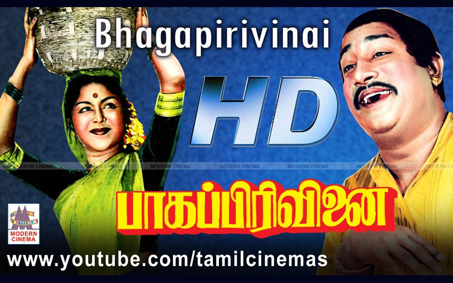 Baga Pirivinai Movie