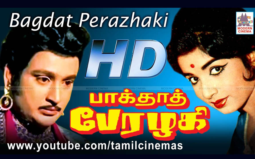 Bhagdad Perazhagi movie